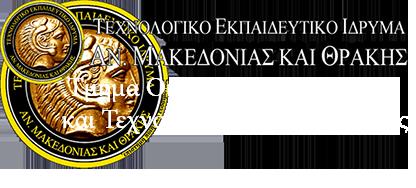 Tei_oinologias_logo